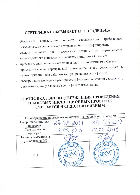 Сертификация и инспекционный контроль украина услуги сертификация продукции